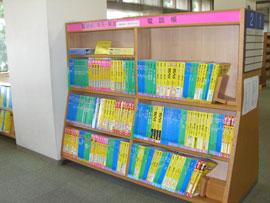 本館2階電話帳コーナー