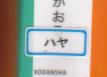 児童書日本の読み物